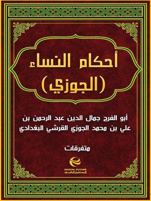 cover image of أحكام النساء (الجوزي)