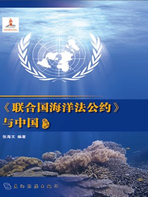 cover image of 《联合国海洋法公约》与中国 (The United Nations Convention on the Law of the Sea and China)