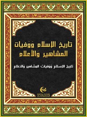 cover image of تاريخ الإسلام وَوَفيات المشاهير وَالأعلام - جزء 1