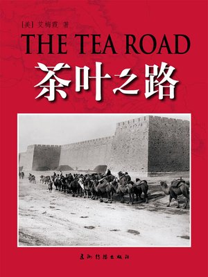 cover image of 茶之路(The Tea Road)