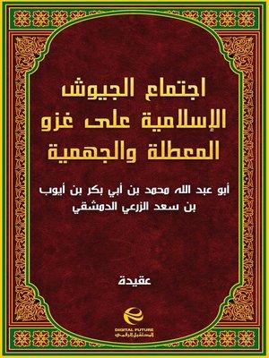 cover image of اجتماع الجيوش الإسلامية على غزو المعطلة والجهمية
