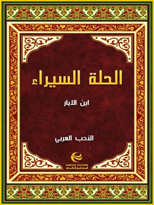 cover image of الحلة السيراء