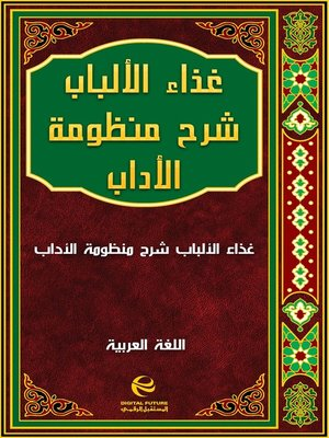 cover image of غذاء الألباب شرح منظومة الأداب - جزء 2