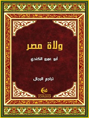 cover image of ولاة مصر