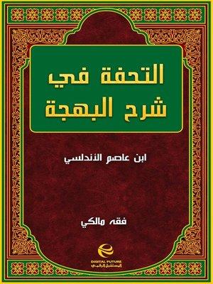 cover image of التحفة في شرح البهجة