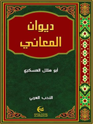 cover image of ديوان المعاني