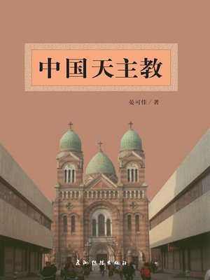 cover image of 中国天主教(Catholic Church In China )