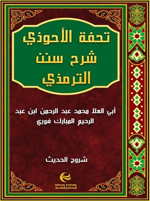 cover image of تحفة الأحوذي بشرح جامع الترمذي