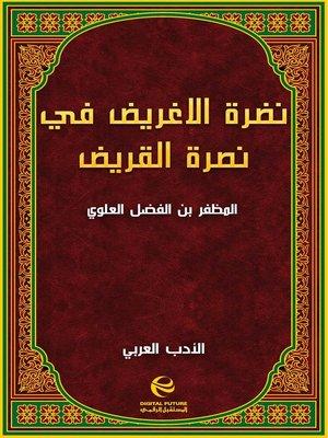 cover image of نضرة الاغريض في نصرة القريض - جزء 2
