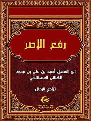 cover image of رفع الإصر