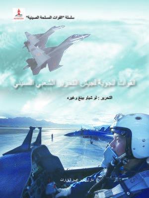 cover image of القوات الجوية لجيش التحرير الشعبي الصيني (中国人民解放军空军)