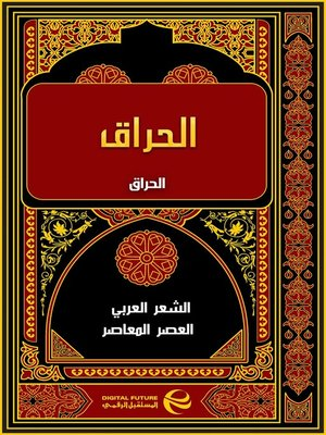 cover image of الحراق
