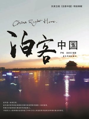 cover image of 泊客中国(China Right here)
