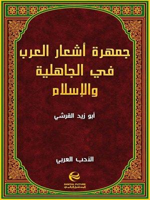 cover image of جمهرة أشعار العرب في الجاهلية والإسلام - جزء 2