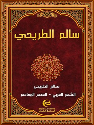 cover image of سالم الطريحي