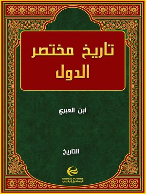 cover image of تاريخ مختصر الدول