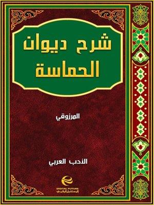 cover image of شرح ديوان الحماسة - جزء 1