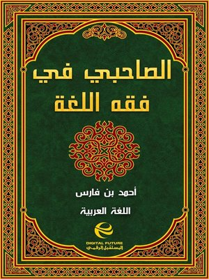 cover image of الصاحبي في فقه اللغة العربية ومسائلها وسنن العرب في كلامها