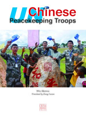cover image of Chinese Peacekeeping Troops (Painting Album) (中国维和军人 (画册) )