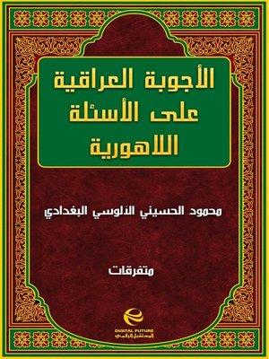 cover image of الأجوبة العراقية على الأسئلة اللاهورية
