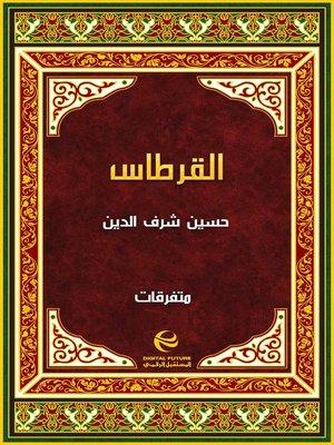 cover image of القرطاس