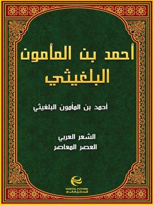 cover image of أحمد بن المأمون البلغيثي