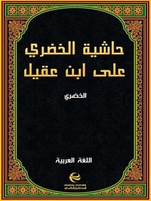 cover image of حاشية الخضري على ابن عقيل - جزء 1