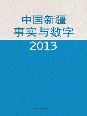 cover image of 中国新疆事实与数字2013(The Facts and Figures on Xinjiang,China,2013)