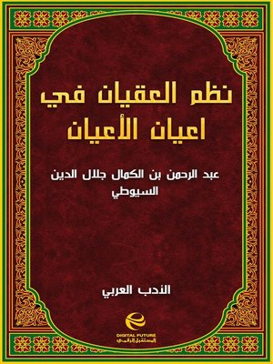 cover image of نظم العقيان في اعيان الأعيان