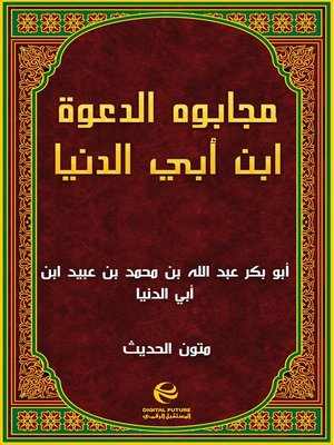 cover image of مجابوه الدعوة ابن أبي الدنيا