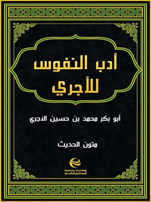 cover image of أدب النفوس للأجري