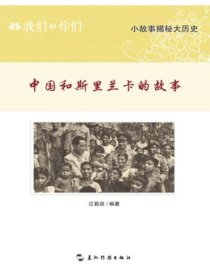 cover image of 我们和你们