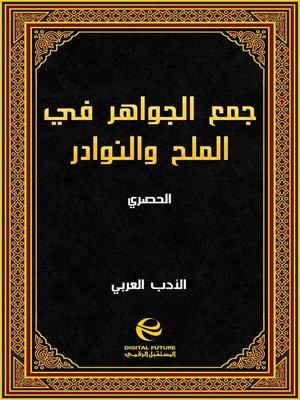 cover image of جمع الجواهر في الملح والنوادر - جزء 2