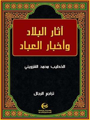 cover image of آثار البلاد وأخبار العباد