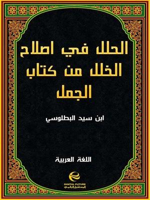 cover image of الحلل في إصلاح الخلل من كتاب الجمل