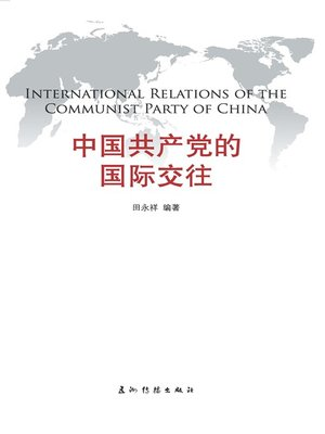 cover image of 中国共产党的国际交往(International Relations of the Communist Party of China)