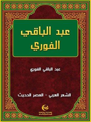 cover image of عبد الباقي الفوري