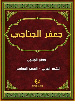cover image of جعفر الجناجي