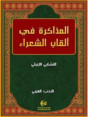 cover image of المذاكرة في ألقاب الشعراء