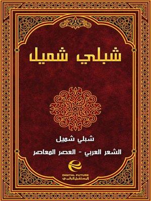 cover image of شبلي شميل