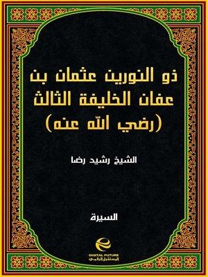 cover image of ذو النورين عثمان بن عفان الخليفة الثالث (رضي الله عنه)