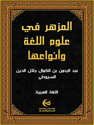 cover image of المزهر في علوم اللغة وأنواعها - جزء 2