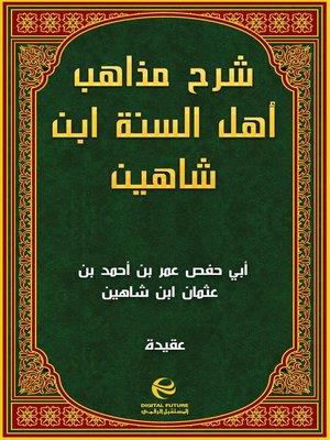 cover image of شرح مذاهب أهل السنة ابن شاهين