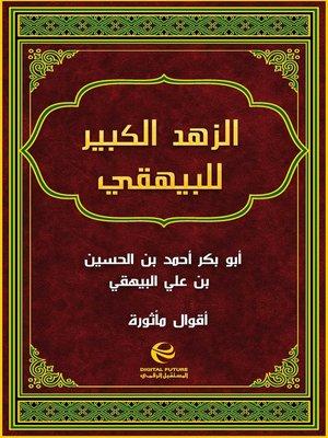 cover image of الزهد الكبير للبيهقي