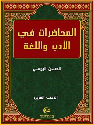 cover image of المحاضرات في الأدب واللغة - جزء 1