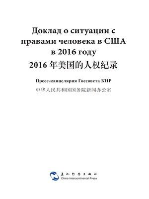 cover image of 2016年美国的人权纪录(汉俄)