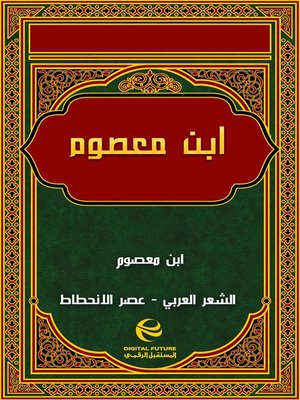 cover image of ابن معصوم