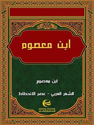 cover image of ابن معصوم
