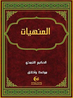 cover image of المنهيات