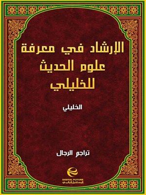 cover image of الإرشاد في معرفة علوم الحديث للخليلي